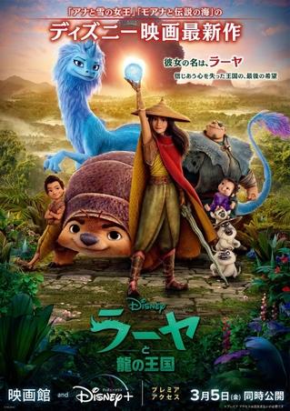"""""""ひとりぼっち""""の救世主が見つけた魔法とは ディズニー最新作「ラーヤと龍の王国」日本版予告"""
