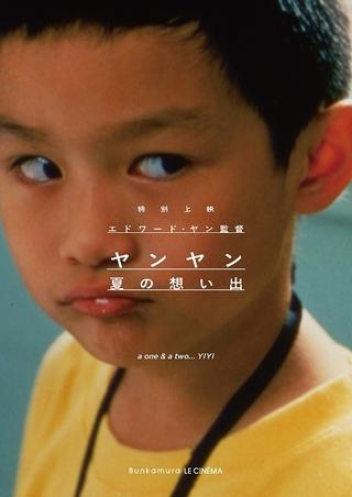 エドワード・ヤン監督作「ヤンヤン 夏の想い出」4月2日から35ミリフィルム上映が決定
