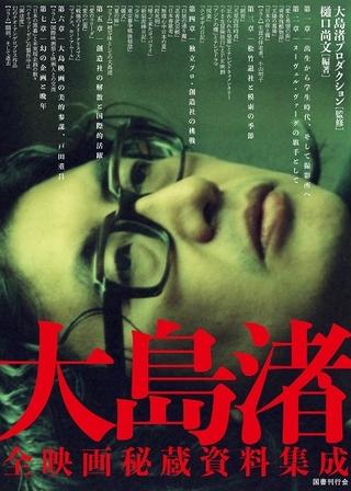 「大島渚全映画秘蔵資料集成」発売! 大島作品をめぐる記念碑的な書籍が誕生