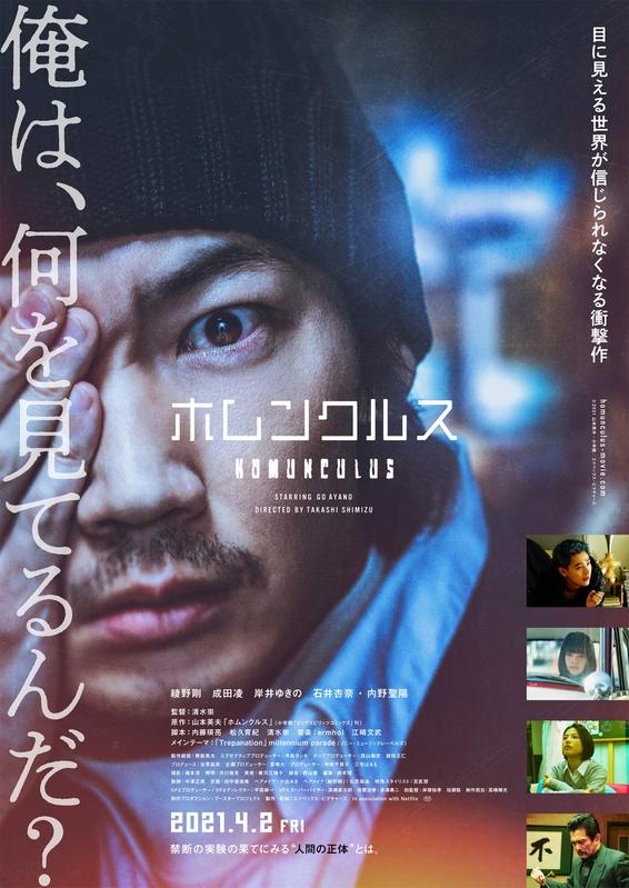 綾野剛主演実写「ホムンクルス」予告&ポスター公開 メインテーマは ...