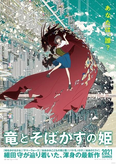 細田守監督最新作「竜とそばかすの姫」ストーリーがついに判明! 特報&最新ビジュアル披露