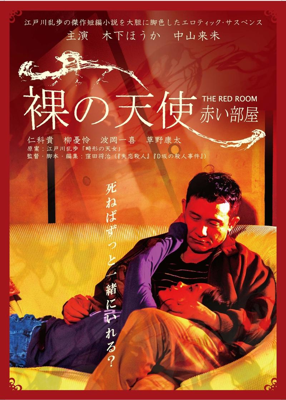 江戸川乱歩の短編小説を現代にアレンジ 「裸の天使 赤い部屋」4月2日公開
