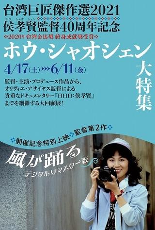 ホウ・シャオシェン大特集、4月17日から開催!「風が踊る」「フラワーズ・オブ・シャンハイ」をリマスター上映