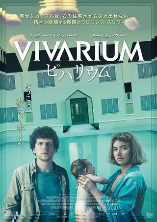 不気味な不動産屋が夢のマイホームの内見に誘う…「ビバリウム」違和感だらけの本編映像