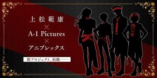 上松範康×A-1 Picturesの新プロジェクト始動 キャスト登壇の「AnimeJapan」ステージで詳細発表