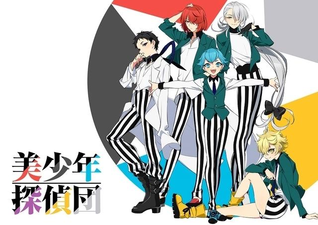 「美少年探偵団」村瀬歩、坂泰斗、増田俊樹らが探偵団のメンバー役に 第1弾PVも公開