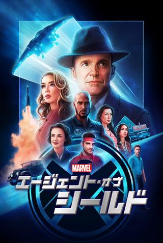 マーベル人気ドラマ「エージェント・オブ・シールド」最終シーズンの日本版予告公開