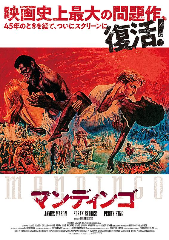 奴隷牧場を描き、アメリカ映画史から抹消された問題作「マンディンゴ」予告&山田宏一氏コメント公開