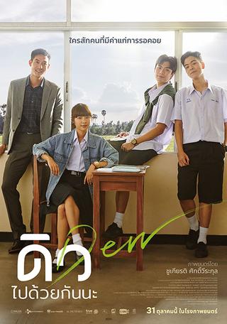 韓国発の純愛映画がタイでリメイク! 「デュー あの時の君とボク」7月2日公開