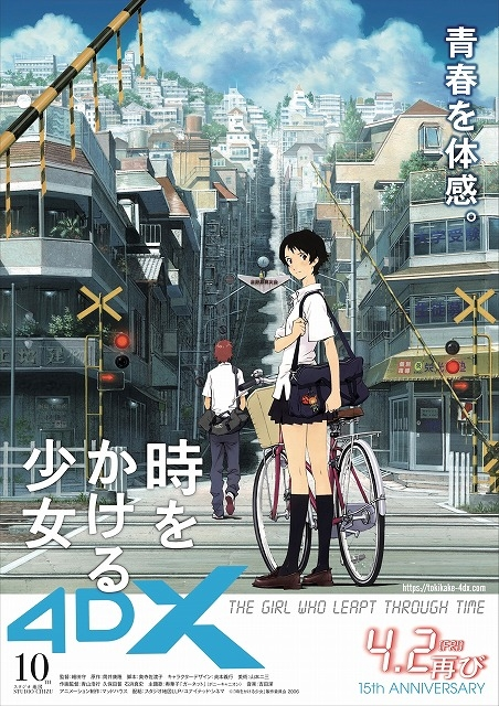 細田守監督作「時をかける少女」公開15周年! 4DX版が4月2日から期間限定上映