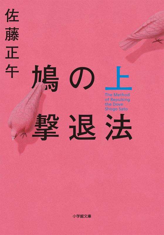 藤原竜也、実写映画「鳩の撃退法」で天才小説家役 土屋太鳳、風間俊介らが共演 - 画像3
