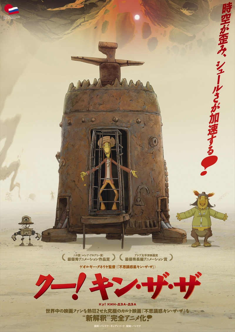 時空が歪み、シュールさが加速「不思議惑星キン・ザ・ザ」監督自らアニメ化「クー!キン・ザ・ザ」5月14日公開