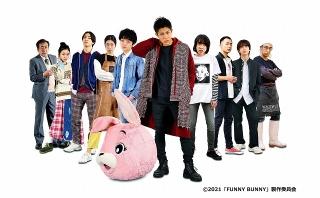 中川大志「FUNNY BUNNY」岡山天音、関めぐみら新キャスト11人発表 4月29日から公開&配信