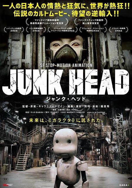 たったひとりで製作7年! デル・トロ絶賛、日本人監督が独学で完成させたディストピアSFアニメ「JUNK HEAD」3月26日公開