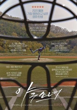 「野球少女」を様々な角度から捉えたポスター10点 気鋭のデザイン会社「propaganda」がデザインにこめた思いとは