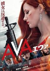 美しき暗殺者が組織への反逆を誓う ジェシカ・チャステイン「AVA エヴァ」予告編&ポスター