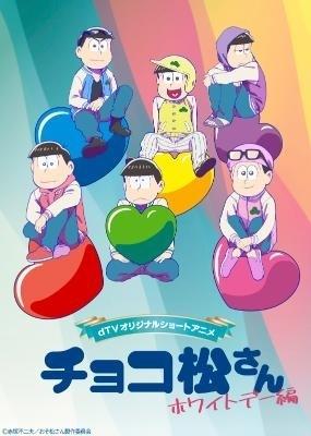 「おそ松さん」ショートアニメ「チョコ松さん ホワイトデー編」3月13日から3日連続配信決定