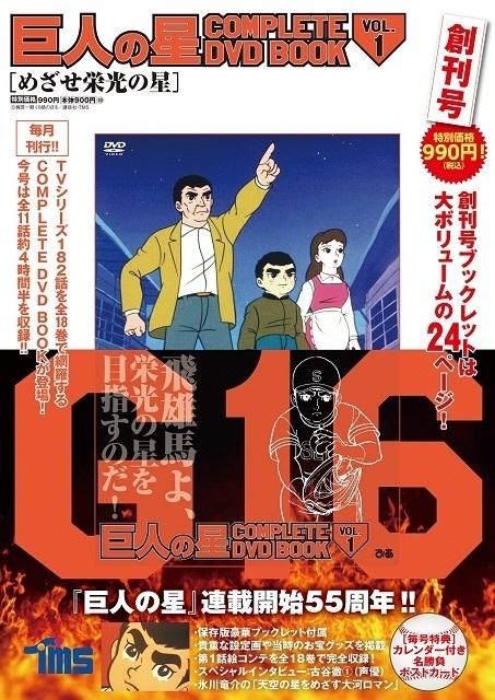 アニメ全182話を収録する「巨人の星」DVDブック、3月26日から全18巻で発売開始