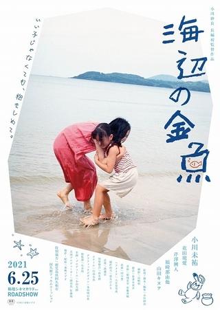 「いい子じゃなくても、抱きしめて。」 小川紗良の長編初監督作「海辺の金魚」6月25日公開&キャスト発表