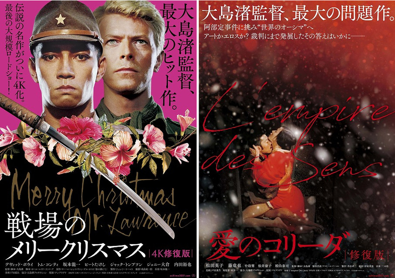 最後の大規模全国公開「戦場のメリークリスマス」「愛のコリーダ 」修復版、予告完成