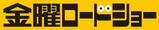 「金曜ロードSHOW!」が「金曜ロードショー」にタイトル変更 4月は「ハウルの動く城」「ゲド戦記」を放送