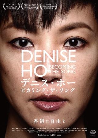 香港ポップス界のスターを映すドキュメンタリー「デニス・ホー ビカミング・ザ・ソング」6月公開