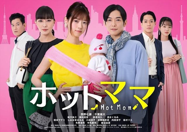 西野七瀬×千葉雄大、初共演で新米ママ&パパに! 中国の大ヒットドラマを日本版にリメイク