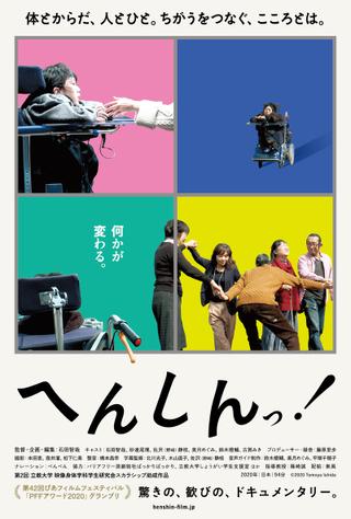 障がい者の表現活動の可能性を探る「PFFアワード2020」グランプリ「へんしんっ!」 日本語字幕、音声ガイドありのオープン上映で公開