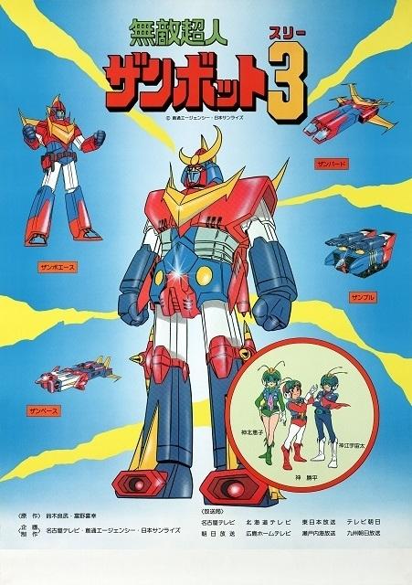 サンライズチャンネルがリニューアル 「ザンボット3」「ライジンオー」「ボトムズ」など同社作品が無料配信