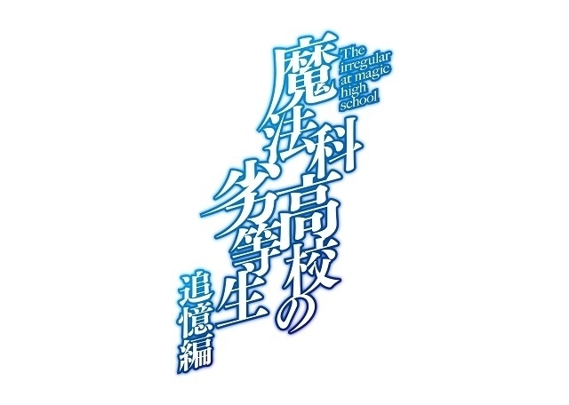 「魔法科高校の劣等生」原作の人気エピソード「追憶編」アニメ化決定 3年前の司波兄妹を描く過去編