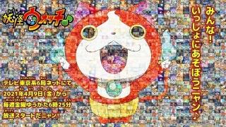 「妖怪ウォッチ」新シリーズ、4月9日から放送開始 ジバニャンら人気妖怪が再び登場