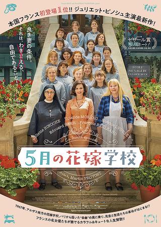 良き妻の条件とは? ジュリエット・ビノシュ主演、家政学校での女性の革命描くコメディ5月28日公開