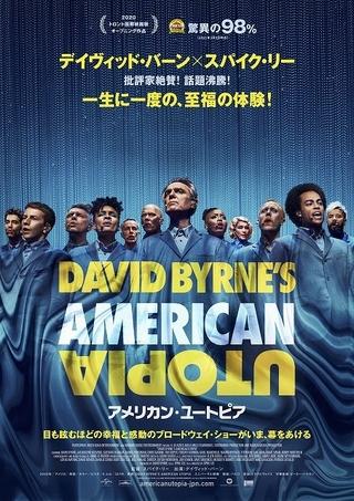 デビッド・バーン&スパイク・リーが生み出した至福の体験! 「アメリカン・ユートピア」5月7日公開