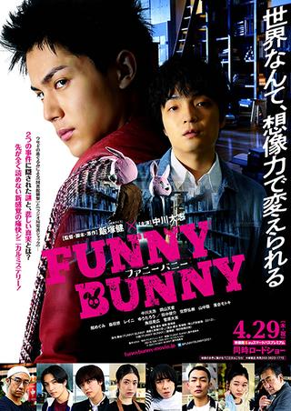 中川大志&岡山天音がウサギの着ぐるみ姿で図書館を襲撃! 「FUNNY BUNNY」予告編公開