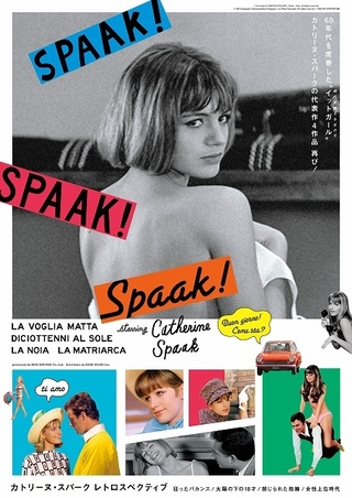 「狂ったバカンス」「女性上位時代」カトリーヌ・スパークの特集上映、5月21日開幕