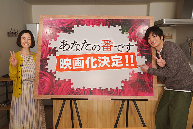原田知世&田中圭「あなたの番です」映画化決定! パラレルワールドを描く、新たな物語