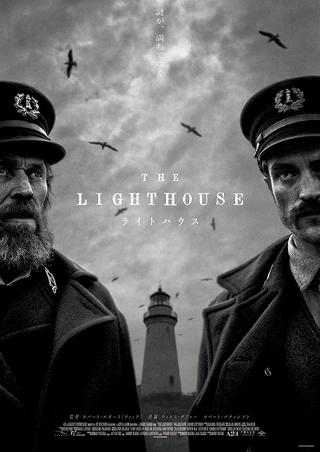 ロバート・パティンソン×ウィレム・デフォー A24製作スリラー「ライトハウス」7月公開