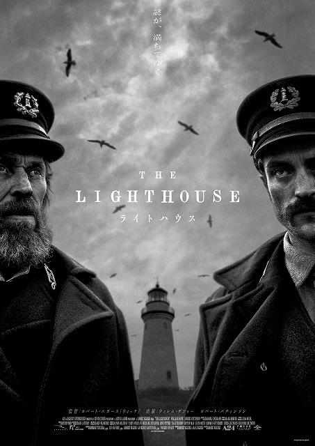 ふたりの灯台守が絶海の孤島で、徐々に狂気と幻想に侵されていく…
