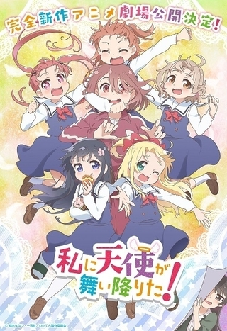 「私に天使が舞い降りた!」完全新作アニメ劇場公開決定 TVシリーズを振り返るスペシャルPV公開