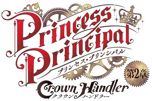 「プリンセス・プリンシパル Crown Handler」第2章、今秋公開決定
