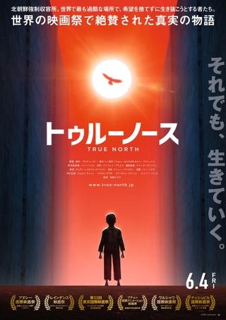 北朝鮮強制収容所の生存者証言を基に描いたアニメ「トゥルーノース」6月4日公開、新予告&ポスターお披露目