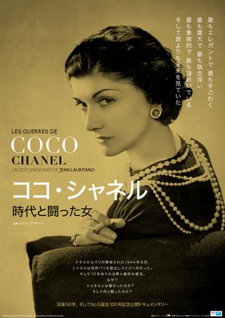 没後50年、「No.5」誕生100年 史上初の世界的女性実業家ココ・シャネルの最新ドキュメンタリー7月23日公開