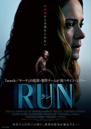 「search」監督のサイコスリラー「RUN」6月公開 車椅子の娘を溺愛する毒母の狂気を描く