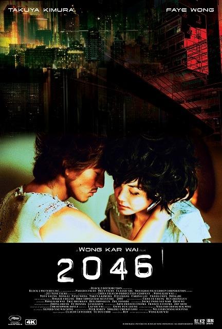 ウォン・カーウァイ監督作「2046」レストア版、3月16日からNetflixで独占配信