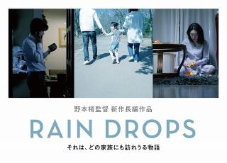 野本梢監督の長編3作目「RAIN DROPS」は小さな子どもを持つ家族の物語