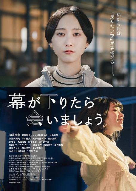 松井玲奈、映画単独初主演! 「幕が下りたら会いましょう」で筧美和子、しゅはまはるみと共演