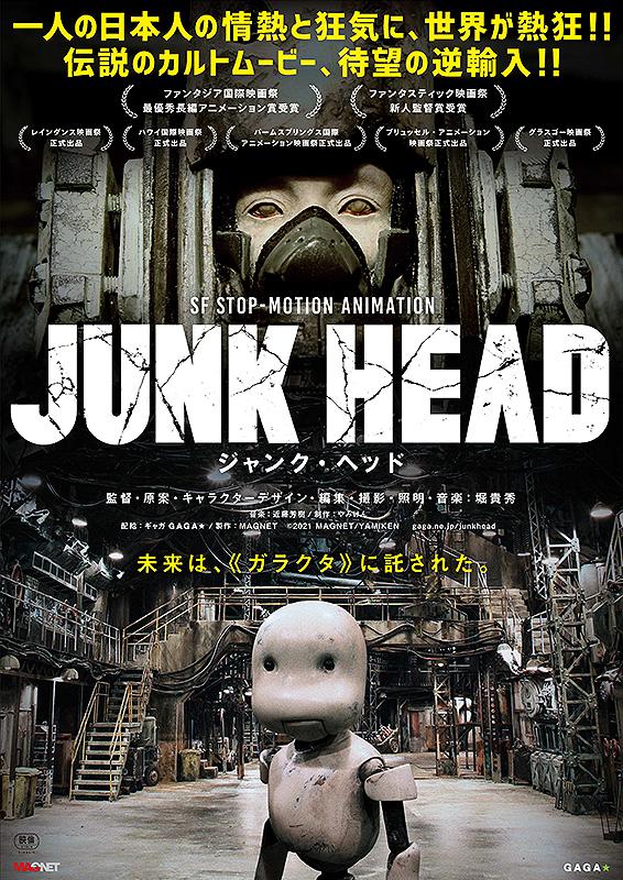 たったひとりで製作7年「JUNK HEAD」 不気味可愛い地底生物・マリガンを総まとめ!