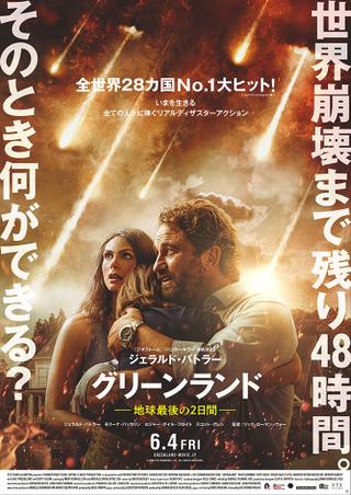 世界崩壊まで48時間 ジェラルド・バトラー主演「グリーンランド」6月4日公開