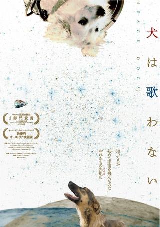 宇宙犬ライカがモチーフ 旧ソ連のスペース・ドッグ計画を振り返るドキュメンタリー「犬は歌わない」6月公開