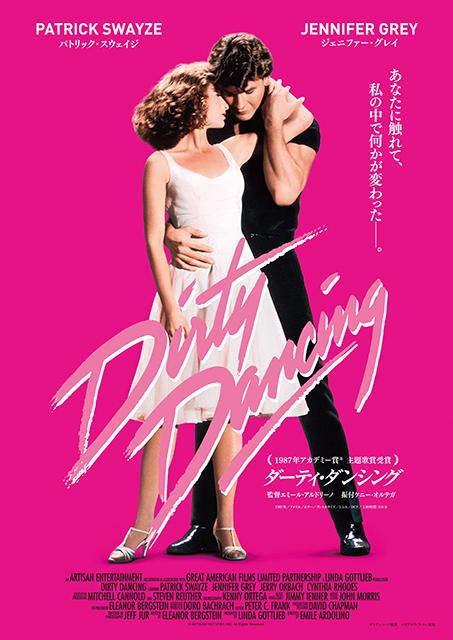 80年代ダンス・ムービーの名作「ダーティ・ダンシング」が34年ぶりに再上映!